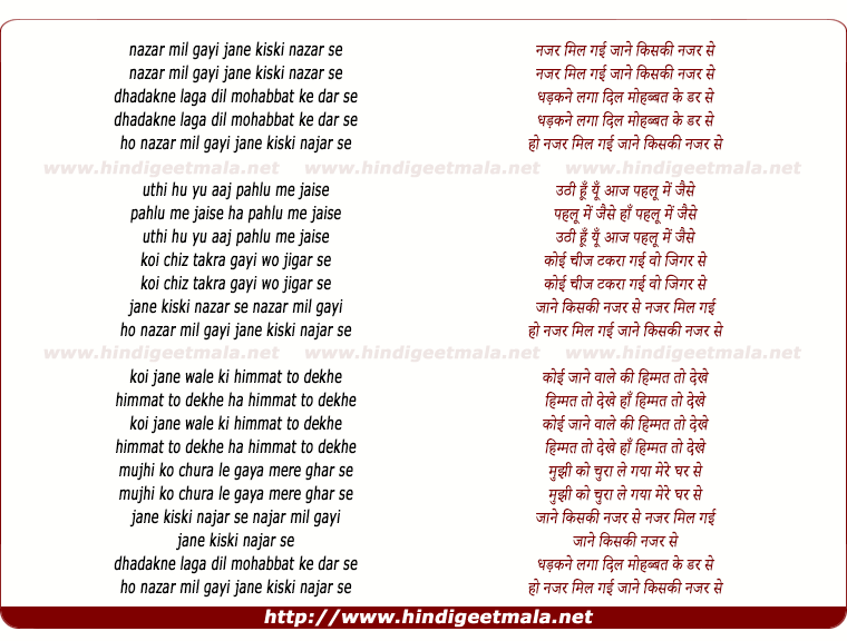 lyrics of song Nazar Mil Gayi Jane Kiski
