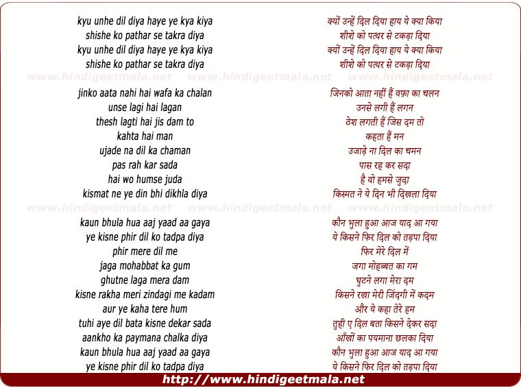 lyrics of song Kyu Unhe Dil Diya