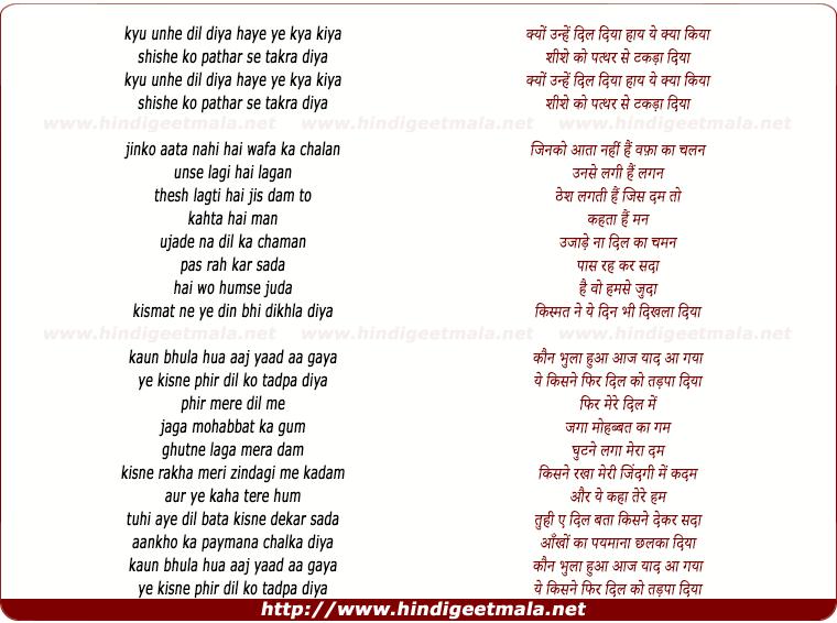 lyrics of song Kyu Unhe Dil Diya Haye Ye Kya Kiya