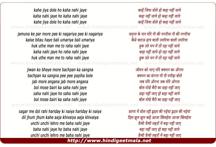 lyrics of song Kahe Jiya Dole Ho Kaha Nahi Jaye