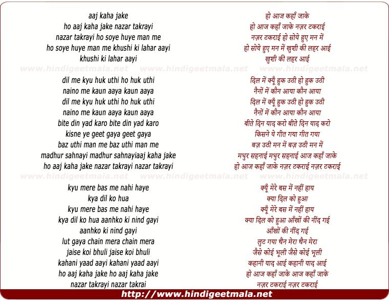 lyrics of song Aaj Kaha Jaa Ke Nazar