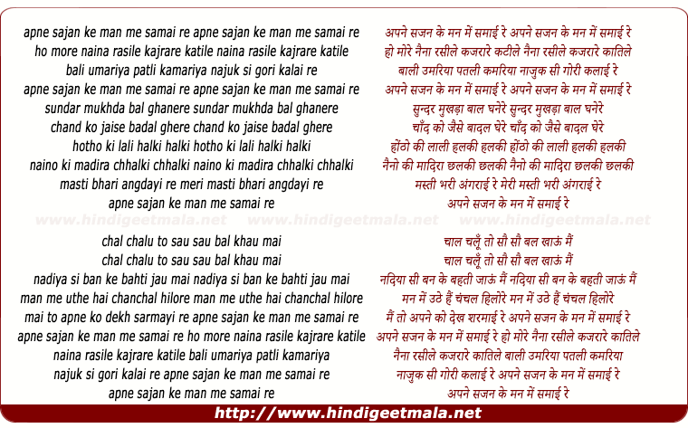 lyrics of song Apne Sajan Ke Man Me Samayi Re
