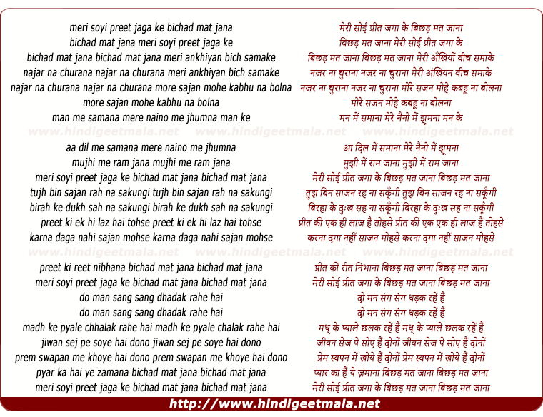 lyrics of song Meri Soyi Preet Jaga Ke Bichhad Mat