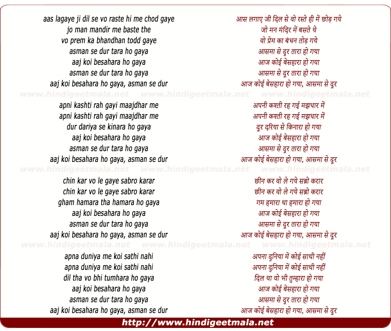 lyrics of song Aasmaan Se Dur Tara Ho Gaya