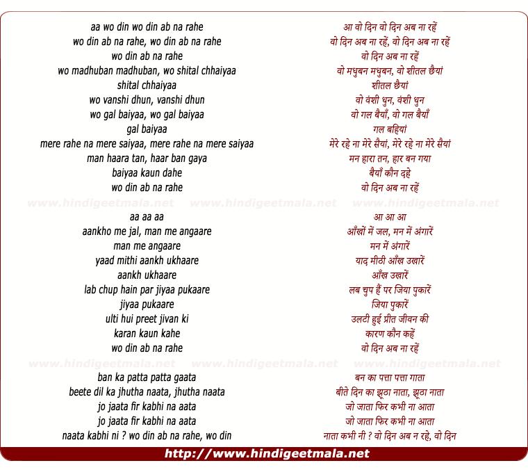 lyrics of song Wo Din Ab Na Rahe