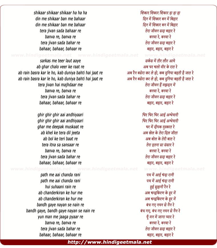 lyrics of song Shikar Shikar Re