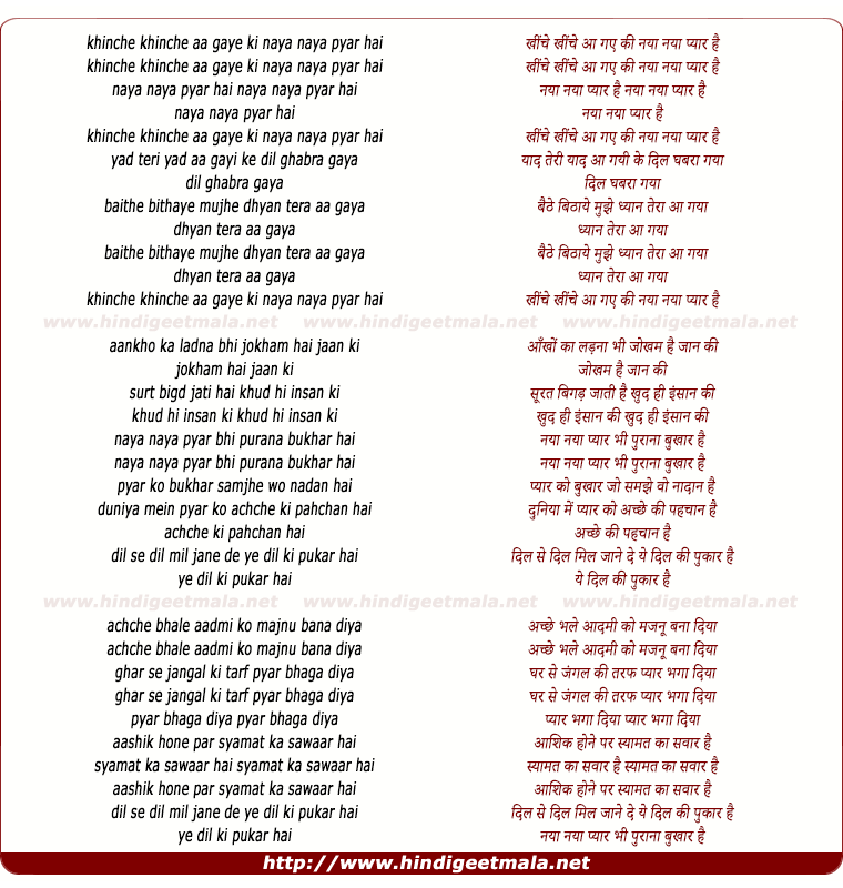 lyrics of song Khinche Khinche Aa Gaye Ki Naya Naya