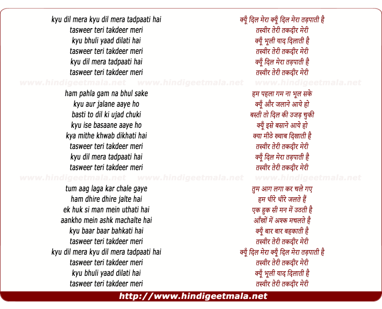 lyrics of song Kyu Dil Mera Tadpati Hai