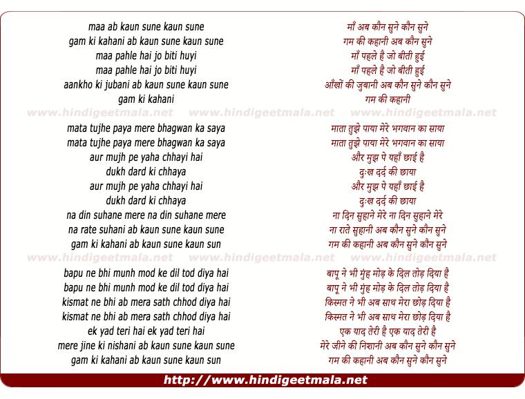 lyrics of song Maa Ab Kaun Sune Kaun Sune