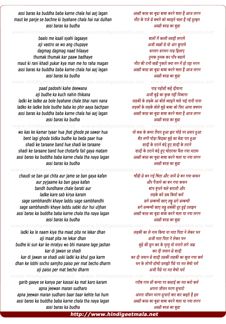 lyrics of song Assi Baras Ka Budha Baba