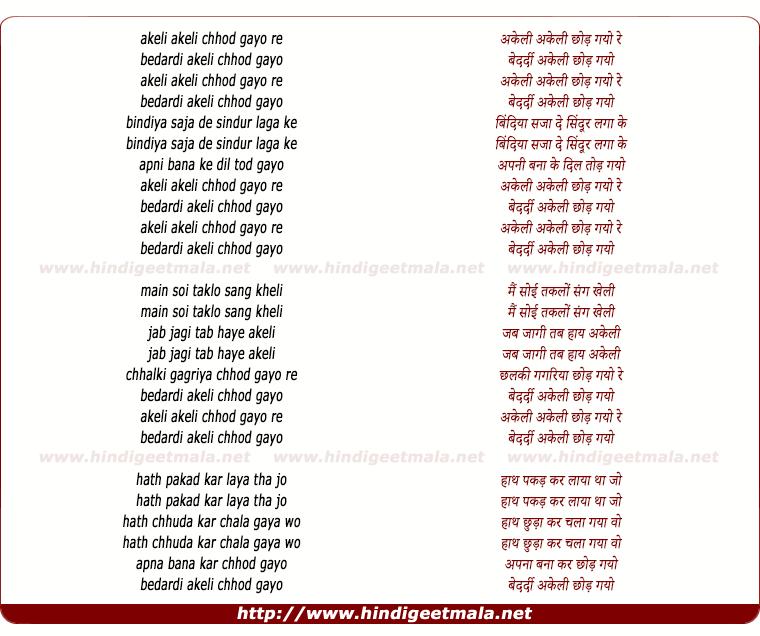 lyrics of song Akeli Akeli Chhod Gayo Re