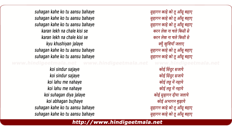 lyrics of song Suhagan Kahe Ko Tu Aansu Bahaye