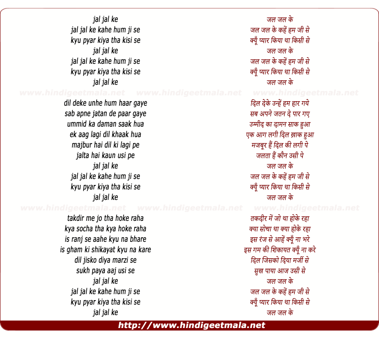 lyrics of song Jal Jal Ke Kahe Hum Ji Se