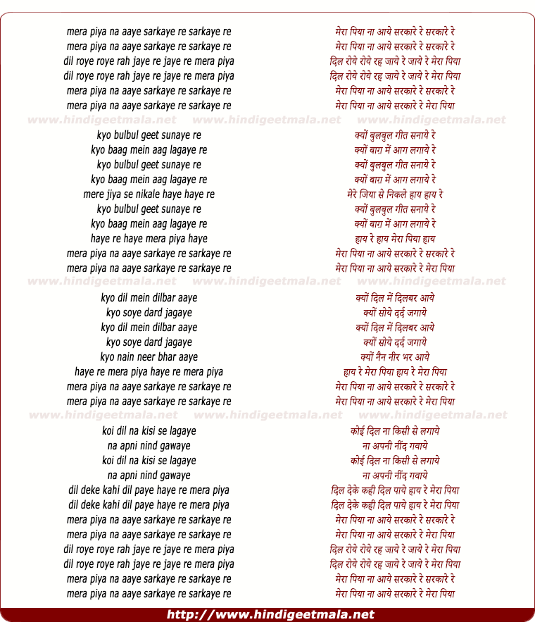 lyrics of song Mera Piya Na Aaye