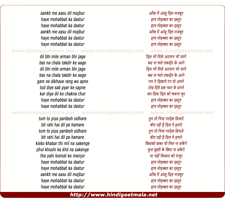 lyrics of song Aankh Me Aansu Dil Majbur