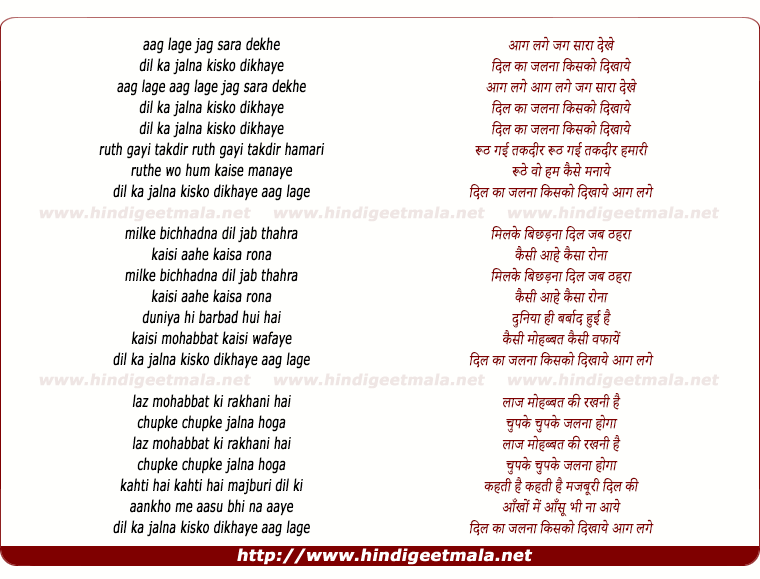 lyrics of song Aag Lage Jag Sara Dekhe Dil Ka Jalna