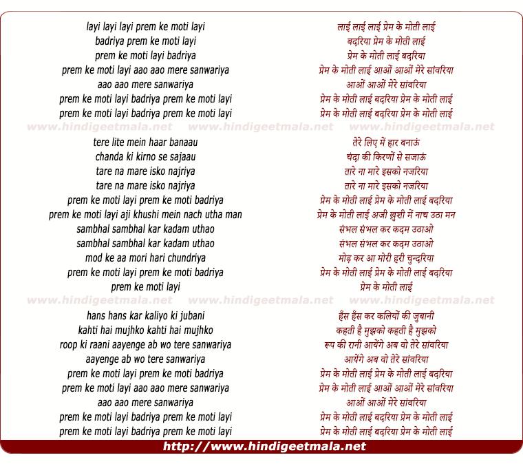 lyrics of song Prem Ke Moti Layi