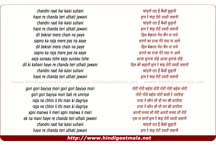 lyrics of song Chandni Raat Hai Kaisi Suhani