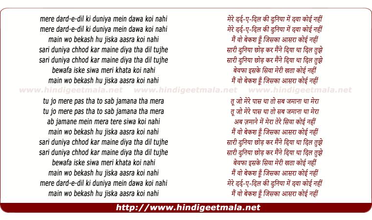 lyrics of song Mere Dard E Dil Ki Duniya
