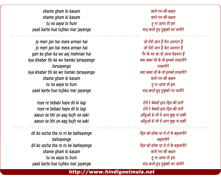 lyrics of song Shame Gam Ki Kasam Tu Na Aaya To Hum