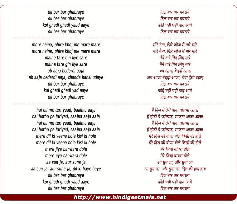 lyrics of song Dil Baar Baar Ghabraye