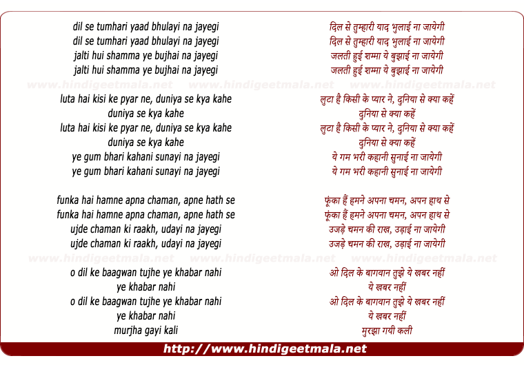 lyrics of song Dil Se Tumhari Yaad