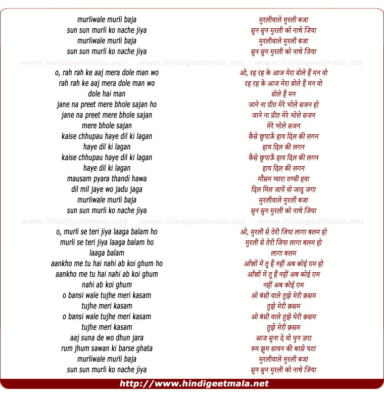 lyrics of song Murli Waale Murli Baja