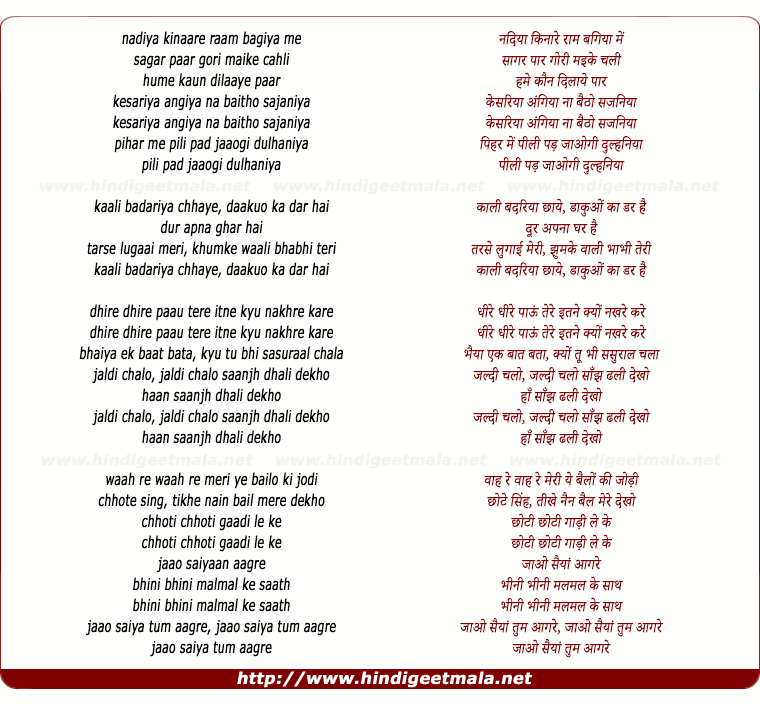 lyrics of song Nadiya Kinare Ram Bagiya