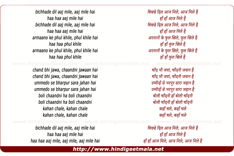 lyrics of song Bichde Dil Aaj Mile