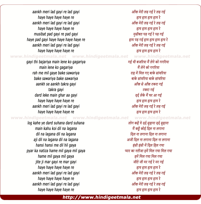 lyrics of song Aankh Meri Lad Gayi Re