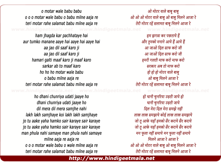 lyrics of song O Motor Wale Babu