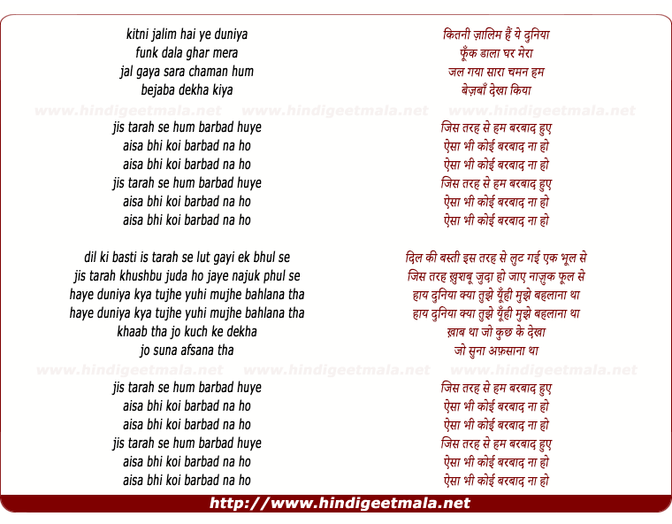 lyrics of song Jis Tarah Se Hum Barbad Huye