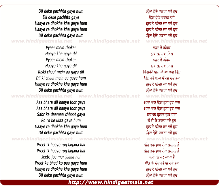 lyrics of song Dil De Ke Pachta Gaye Hum