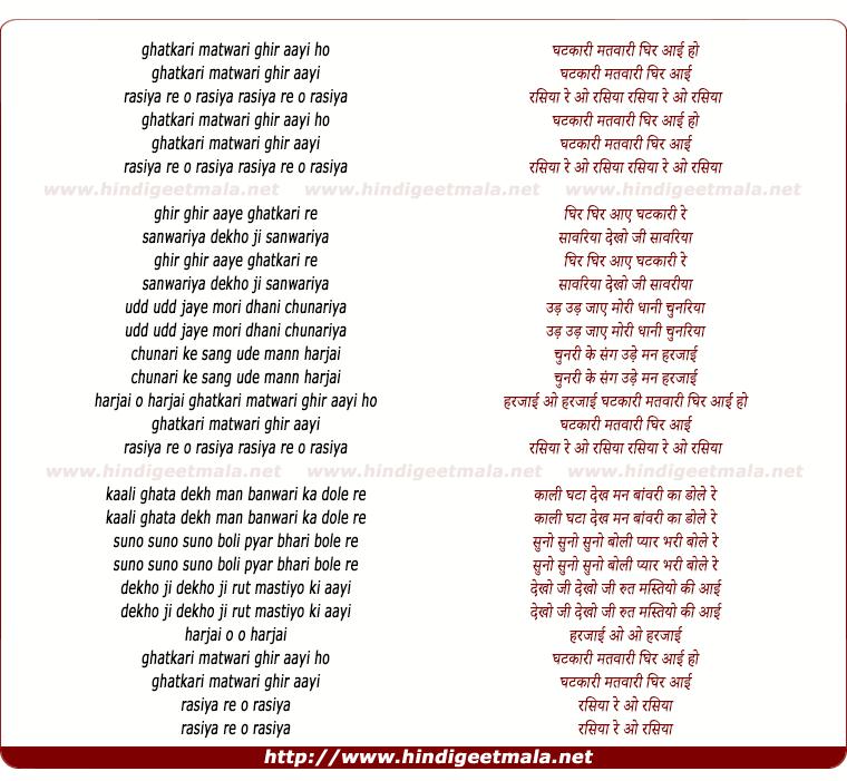 lyrics of song Ghat Kari Matwari Ghir Aayi Rasiya Re