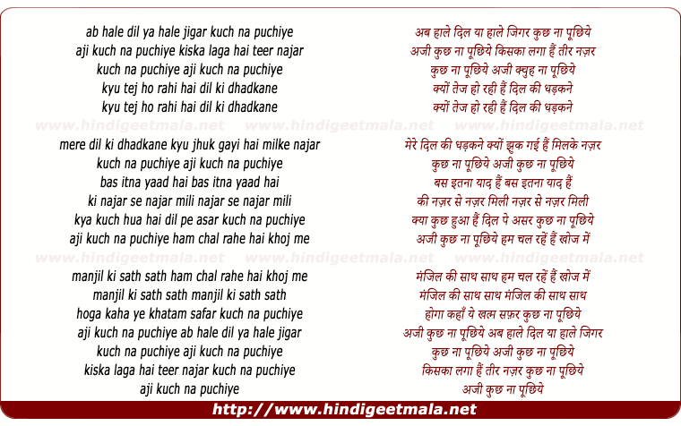 lyrics of song Ab Hale Dil Ya Hale Jigar Kuch Na Puchiye