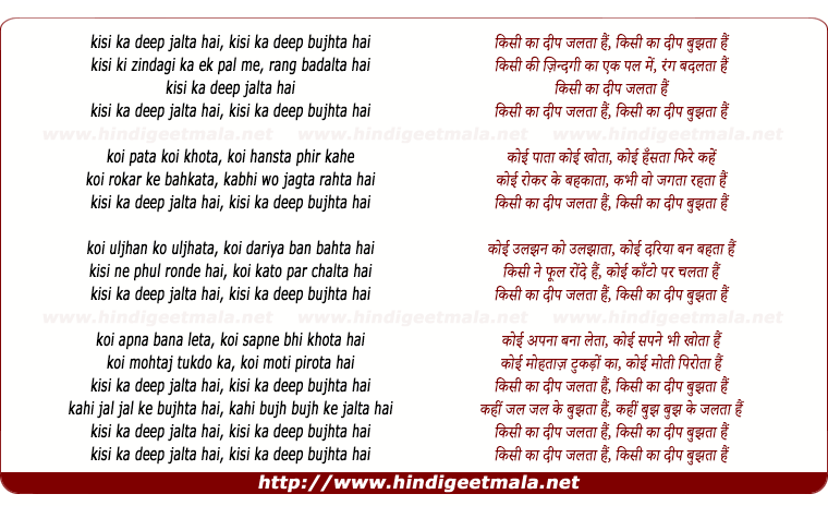lyrics of song Kisi Ka Deep Jalta Hai