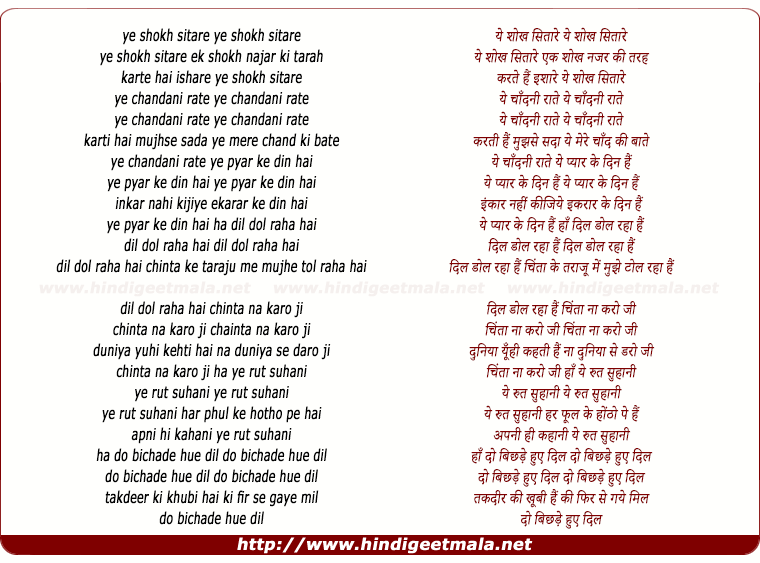 lyrics of song Ye Shokh Sitare Ik Shokh Nazar Ki Tarah