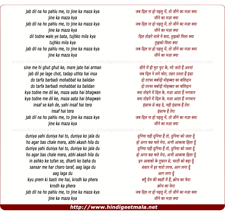 lyrics of song Jab Dil Na Ho Pehlu Me