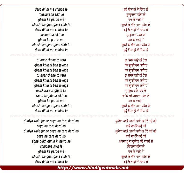 lyrics of song Dard Dil Hi Me Chupa Le
