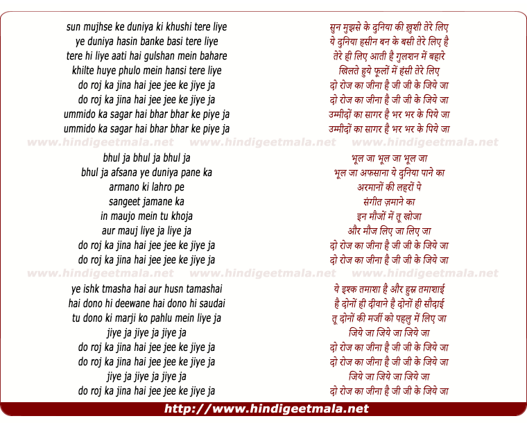 lyrics of song Sun Mujhse Ki Do Roz Ka Jina Hai