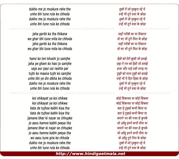 lyrics of song Dukho Me Jo Muskura Rahe The