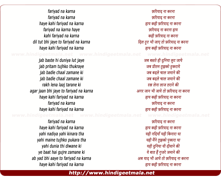 lyrics of song Fariyaad Na Karna Haye