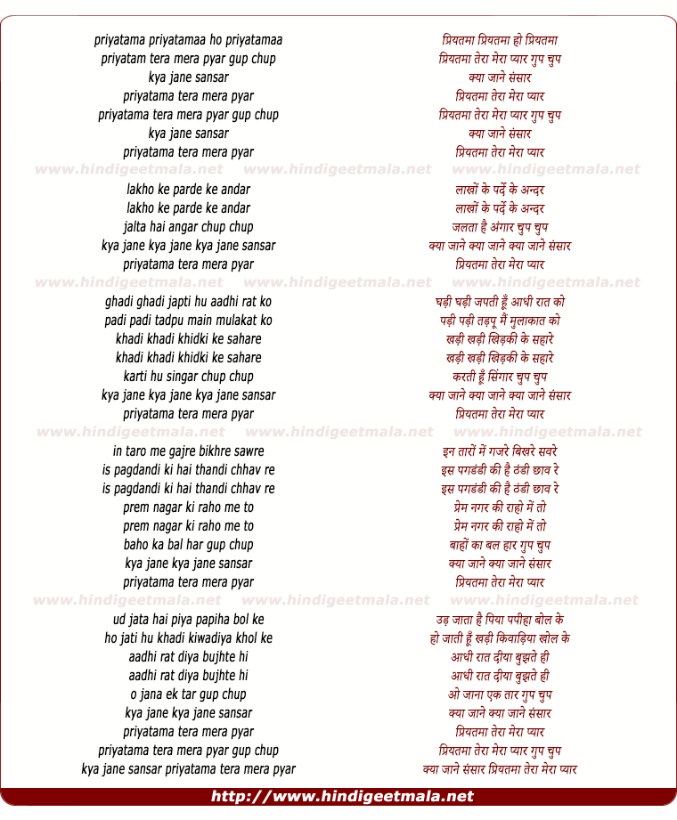 lyrics of song Preetam Tera Mera Pyar