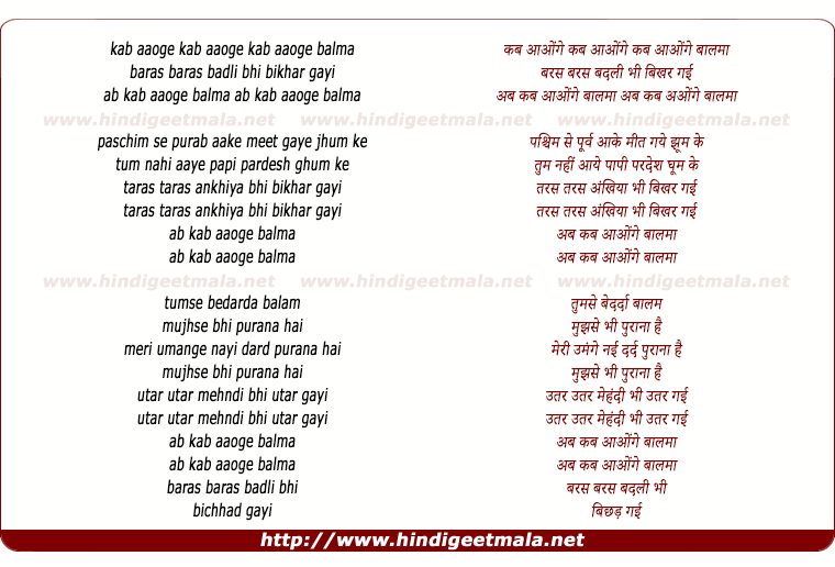 lyrics of song Baras Baras Badli Bhi Bhikar Gayi