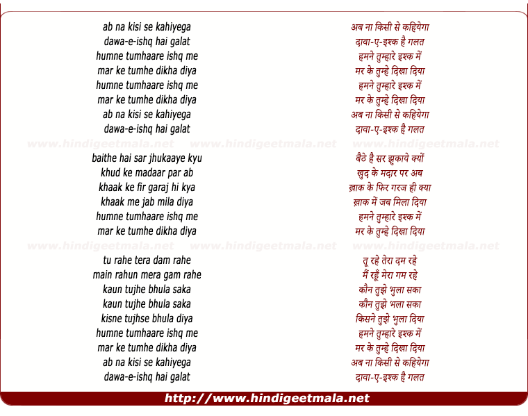 lyrics of song Humne Tumhare Ishq Me