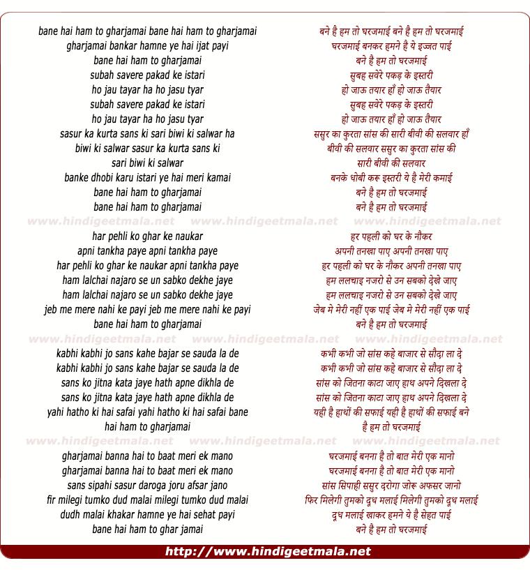 lyrics of song Bane Hain Hum To Ghar Janwai