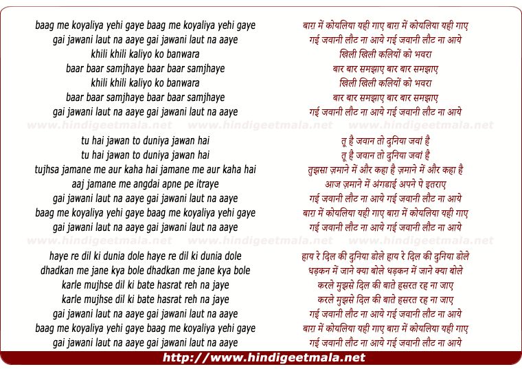 lyrics of song Baag Me Koyaliya Yehi Gaye