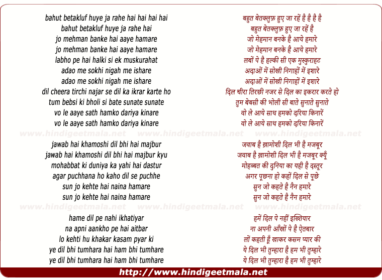 lyrics of song Bahut Betaqalluf Huye Ja Rahe Hai Jo Mehaman Banke