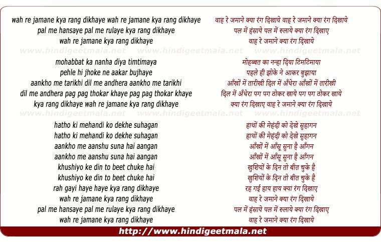 lyrics of song Wah Re Zamane Kya Rang Dikhaye