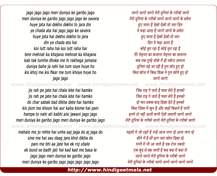 lyrics of song Meri Duniya Ke Garibo Jago